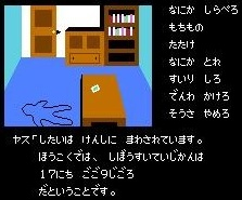 ホテル流血事件発生・・・UGS出血多量で死にかける?!